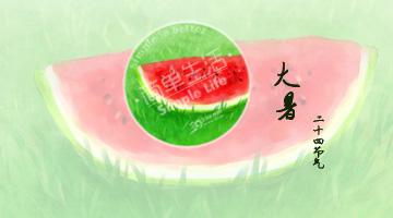 马博士谈节气菜:大暑时节多吃蔬果豆