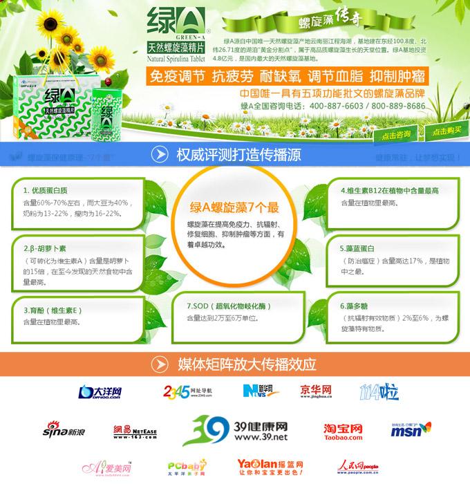 云南绿A 螺旋藻,保健品网络营销案例
