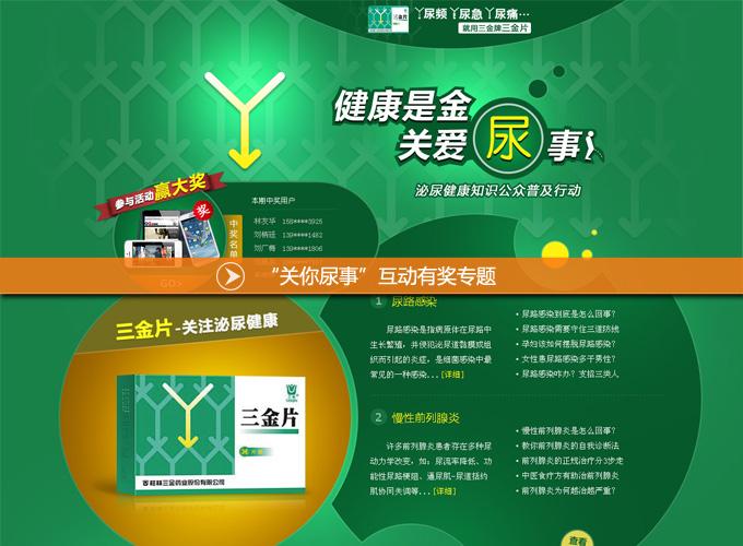 桂林三金片