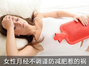女性月经不调谨防减肥惹的祸