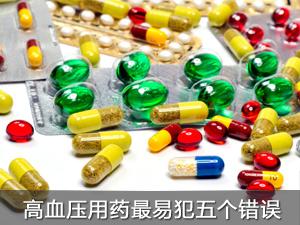 高血压用药最易犯五个错误