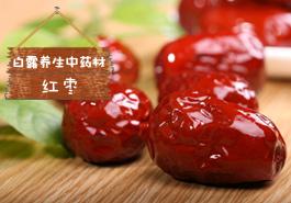 白露养生中药材:红枣