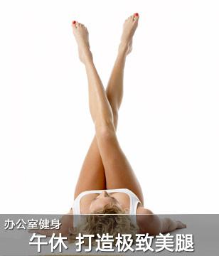午休十分钟 打造极致美腿