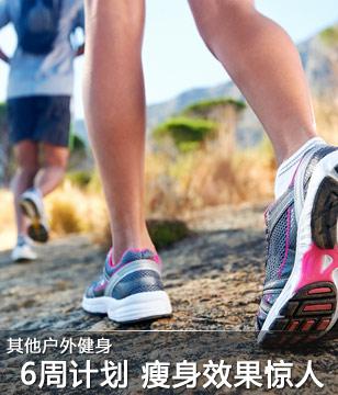 6周跑步计划 瘦身效果惊人