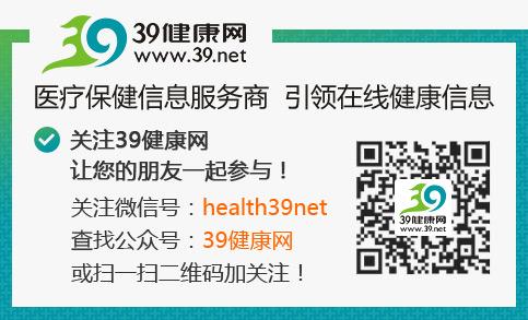 39健康网官方微信二维码