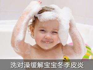 洗对澡缓解宝宝冬季皮炎