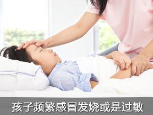 孩子频繁感冒发烧或是过敏