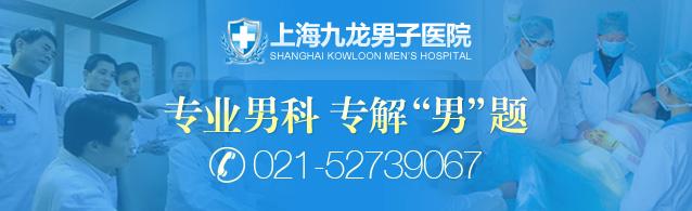 网上预约 您当前的位置:  上海九龙男子医院 生殖整形 包皮过长