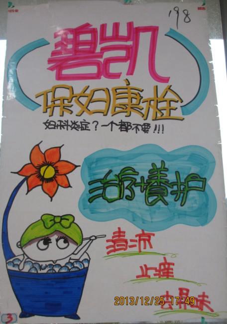 保妇康栓手绘海报