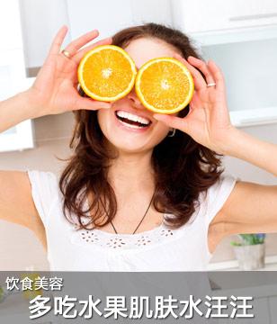 想要肌肤水汪汪 秋季多吃水果