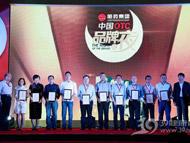 第十一届中国自我药疗年会