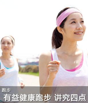 """""""有益""""健康跑步 讲究四点"""