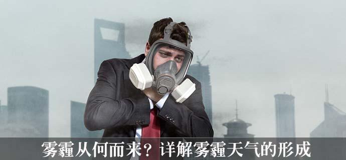 雾霾天气的形成