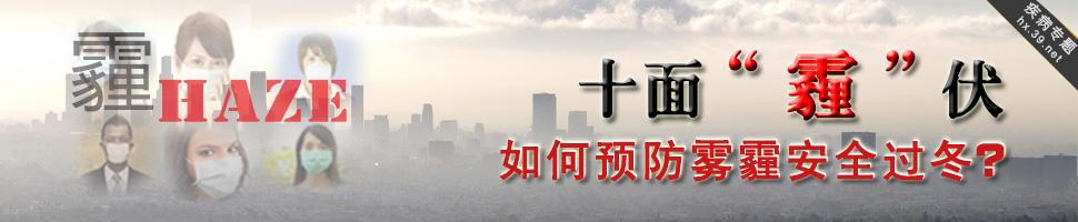 雾霾的危害,雾霾天
