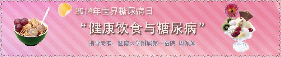 2014世界糖尿病日专题_39健康网