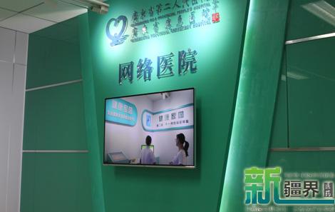 全国首家三甲医院支撑的网络医院广东启用