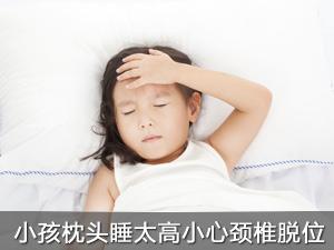 小孩枕头睡太高小心颈椎脱位