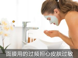 面膜用的过频担心皮肤过敏