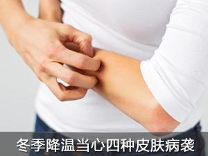 冬季降温干燥当心四种皮肤病来袭