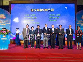 第七届中国健康年度总评榜隆重举行