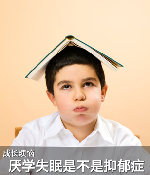 儿子厌学失眠是不是抑郁症