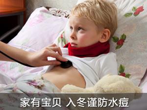 家有宝贝 入冬谨防水痘