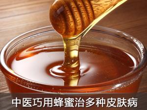 中医巧用蜂蜜治多种皮肤病