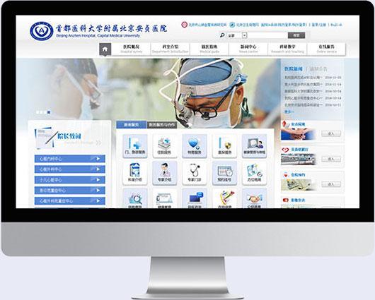 首都医科大学附属北京安贞医院官网