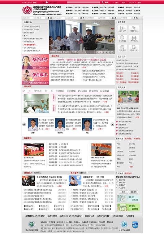 首都医科大学附属北京妇产医院官网