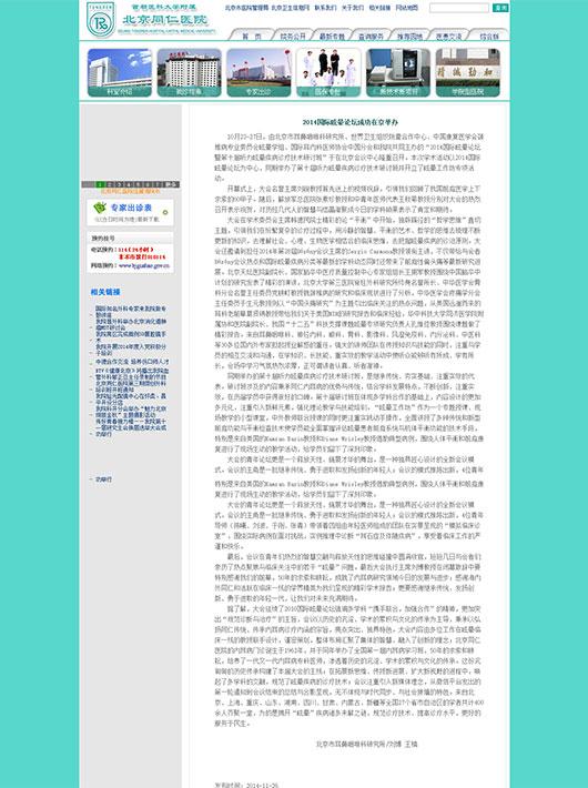 首都医科大学附属北京同仁医院官网