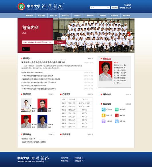 中南大学湘雅医院官网