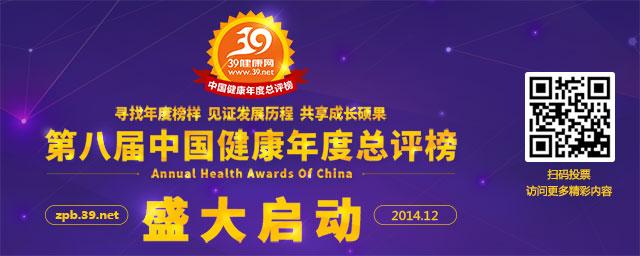"""大数据新医疗 中国健康年度总评榜""""指""""点行业新动向"""
