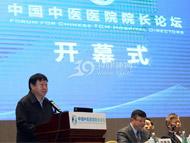 中国中医医院院长论坛举办