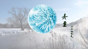马博士谈节气菜:冬至吃饺子