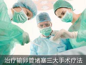 治疗输卵管堵塞三大手术疗法