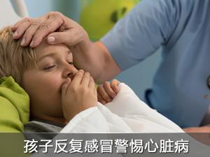 孩子反复感冒警惕心脏病