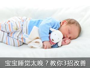 宝宝晚睡怎么办?