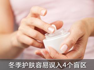 冬季护肤容易误入4个盲区