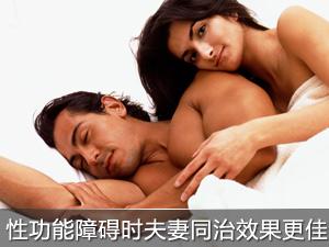 性功能障碍时夫妻同治效果更佳