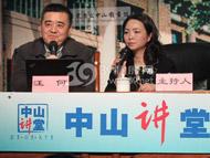 广东省第二中医院专家许学猛、汪何《中山讲堂》开讲