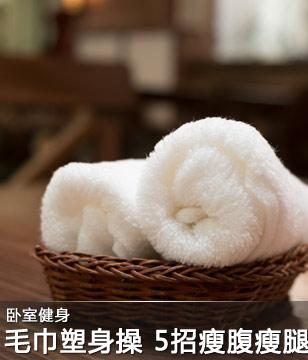 毛巾塑身操 5招瘦腹瘦腿