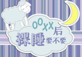 OOXX后裸睡要不要?