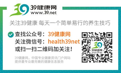 39健康网官方微信公众号,每天一个简单养生小技巧