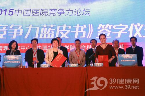 中國醫院競爭力藍皮書簽字儀式