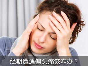 经期遭遇偏头痛该咋办?