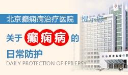 北京癫痫病治疗医院