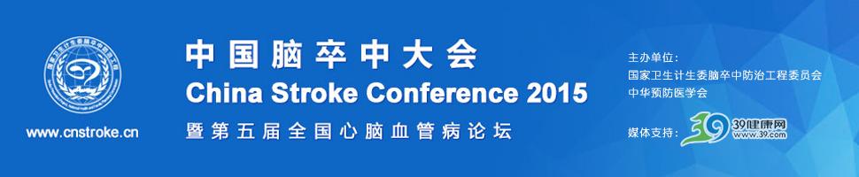 2015中国脑卒中大会
