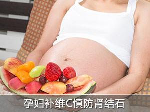 孕妇补维C慎防肾结石