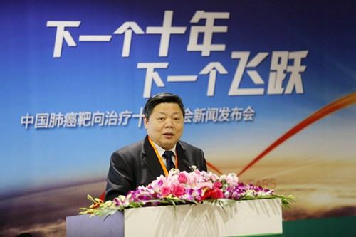 01-中国抗癌协会临床肿瘤学协作专业委员主任委员吴一龙教授发言
