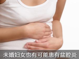 未婚妇女也有可能患有盆腔炎